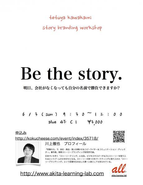 秋田Be thestory