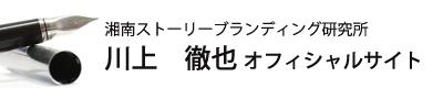 川上徹也 公式サイト / 湘南ストーリーブランディング研究所