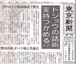 川上徹也 東京新聞 一面