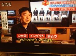 川上徹也 スーパーJチャンネル(テレビ朝日系)