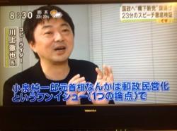 川上徹也 とくダネ(フジテレビ系)