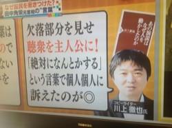 ミヤネ屋(日本テレビ系)