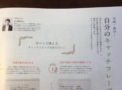 川上徹也 メディア7