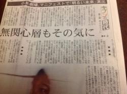 産経新聞社会面特集「キブンの時代」
