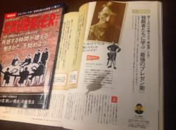クーリエ・ジャポン(講談社)ヒトラー、チャベス、カダフィのスピーチを分析。