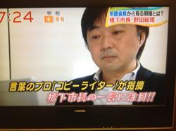 やじうまテレビ(テレビ朝日系)