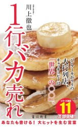 1行バカ売れ(パンケーキ帯)