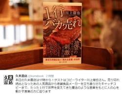 久米書店2